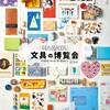 *【予告】10/6-11:HAKATA文具の博覧会〜ハッピーペーパーマーケット〜*