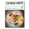 月刊「コンピュートピア」1973年7月号