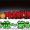 「オレ的アニメOPランキングBEST100」第80位~第61位 興奮して胸が高鳴るアニメのOPを列挙紹介!