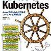 書籍「しくみがわかる Kubernetes」の感想