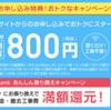 【最強Wi-Fi決定】SoftBankAirで超簡単に自宅通信インフラ整備