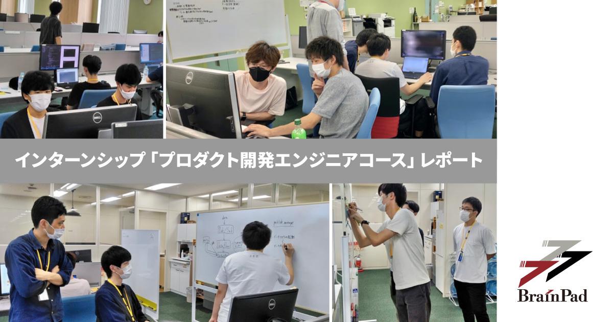 ブレインパッド初!インターンシップ「プロダクト開発エンジニアコース」を開催!