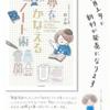 12月上旬に新刊『夢をかなえるノート術』が発売になります。
