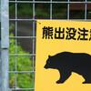 野生動物が怖い的な話