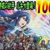 【FEH】伝承英雄ルキナガチャ!100連!全キャラ狙って行きます!