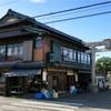 網干(あぼし)街歩き#2《丸万鮮魚店、旧水井家住宅》(兵庫・姫路市網干区)