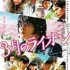 映画『3月のライオン 前編』評価&レビュー【Review No.266】