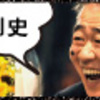 08月05日、村松利史(2013)