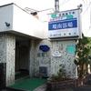 【 サウナ 】レベル高い水風呂「多摩の聖地」境南浴場 @ 武蔵境 【 37 湯目 】