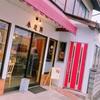 高森町のきれいなカフェ!-小恋路-