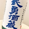 武勇 ひたち錦 純米吟醸無濾過原酒(武勇酒造・結城市)
