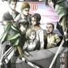 カミングアウトハプニング 秘密のキョジンSHOW「進撃の巨人・10巻」