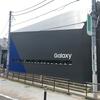 原宿の期間限定VRテーマパーク「GALAXY STUDIO」に行ってみた!! その感想と今年はVRの年で間違いない!!
