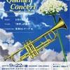 【9/22】クラシックの名曲を金管の響きで!【演奏会します】