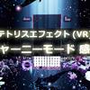 【テトリスエフェクト】感想/評価 VRモードの没入感はイマイチだがテトリスは面白い
