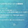 【ポケモン】新作アプリポケモンマスターズをチラッと紹介