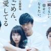 【ごめん、愛してる】この夏一番切ないラブストーリー長瀬智也と吉岡里帆に幸せは来るのか?