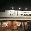 【流山_安定のうどんチェーン】丸亀製麺 流山店