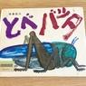 【図書館の新しい利用方法】小学1年生にもおすすめの秋の絵本2冊