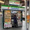 日本で一番小さなファミリ-マ-ト店が近鉄鶴橋駅のホ-ムにあったこと昨日初めて気がつきました。注意不足やなあ。(笑)