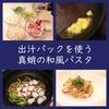簡単!出汁パックを使う【真蛸の和風パスタ】作り方(茅乃舎だし)