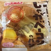 ヤマザキ ゴロッとじゃがベーコンのパン 食べてみました