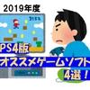 【2019年度版】私のオススメするPS4のゲーム4選