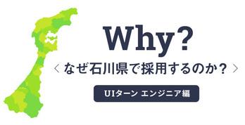 【12/7渋谷UIターンイベント出展】【インタビュー】石川県でUIターンエンジニアを求める理由
