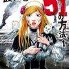 首都直下地震発生 被災地は東京お台場! 漫画「彼女を守る51の方法」1巻無料