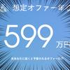 いきなり年収599万円!?就活生が自分の市場価値を調べてみた。