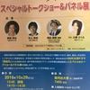 【2016/10/29】駿輝祭トークショー