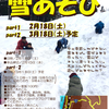 2月講座は「雪あそび」!!