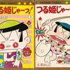 土田よしこ著「つる姫じゃ~っ!」1~11巻(完結)