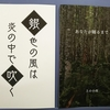 1月19日開催の、第四回文学フリマ京都にサークル参加します!ので、行けそうな人遊びに来てね!☆入場は無料です!場所はく14月読商店