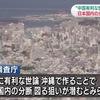 中国の意向を受けた活動家が沖縄独立に動いている実態が公安調査庁の報告で明らかに