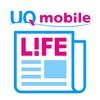 UQmobileのアプリ『UQライフ』を使ってみた感想・評価