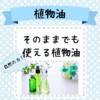 【植物油・キャリアオイル】アロマオイルを薄めるためのオイル そのままでも効果絶大! 美肌・ニキビ・角質