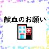 献血のお願いです( ᵕ_ᵕ̩̩ ㅅ)