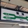 阿賀野川の絶景、磐越西線の非電化区間に乗ってみた