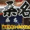 主夫のお昼ご飯。 ~おうちで「さっぽろラーメン 桑名」  創業30周年感謝祭!?