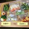 野菜のカット保存で時短技の下準備。てか冷凍保存しとくと長持ち。そして安心。