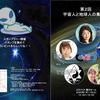 来年最初のイベント出展はなんと宇宙人と遭遇できるらしい~2020年1月11日(土)川口リリアのイベントに出展致します~