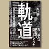 #松本創「軌道 福知山線脱線事故 JR西日本を変えた闘い」