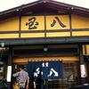 国八食堂(岐阜県高山市)お盆白馬高山ワインディングツーリング4