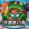 【モンスト】守護獣の森が実装!優先すべき守護スキルは!?~落とし穴に注意!~
