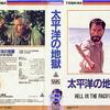 "<span itemprop=""headline"">映画「太平洋の地獄」(1968)</span>"