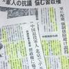 中国軍中枢を包囲、退役軍人ら抗議