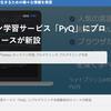 「手に職ネット」にPyQ「Pythonプログラミングをはじめよう」コースを紹介いただきました。