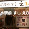 【垂水駅前 居酒屋⑧ 今回は寿司ですが…】「魚河岸のすし えびす レバンテ垂水店 」を居酒屋使いして一人飲みして来ました!※YouTube動画あり