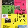 札幌国際芸術祭の前売り券を買ったよ。
